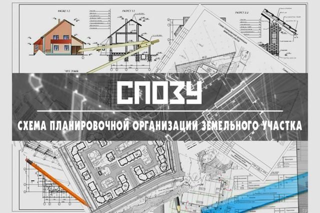 Что такое схема планировочной организации земельного участка (СПОЗУ) и как её нарисовать