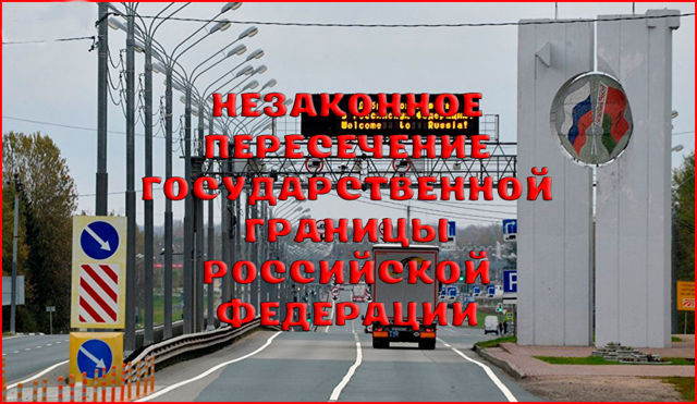 Статья о незаконном пересечении границы РФ