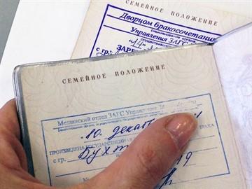 Нужно ли ставить в паспорт штамп о браке и где это сделать