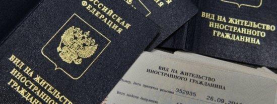 Порядок получения вида на жительства, паспорта и гражданства Монако